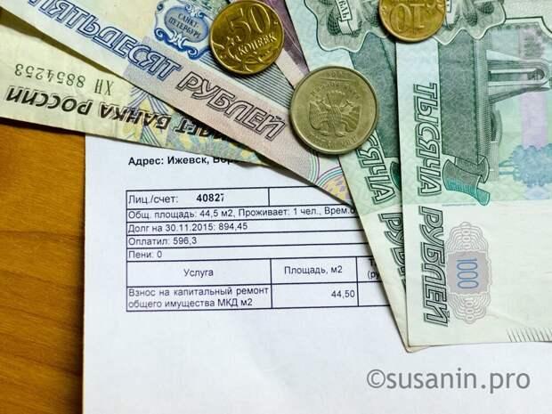 В Удмуртии все коммунальные платежи на региональном сайте госуслуг полгода не будут облагаться комиссией