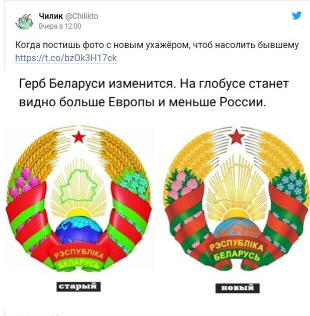 В Белоруссии хотят сменить герб. Все из-за России?
