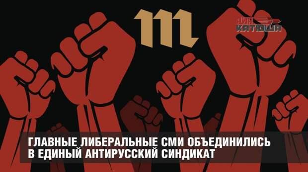 Главные либеральные СМИ объединились в единый антирусский синдикат