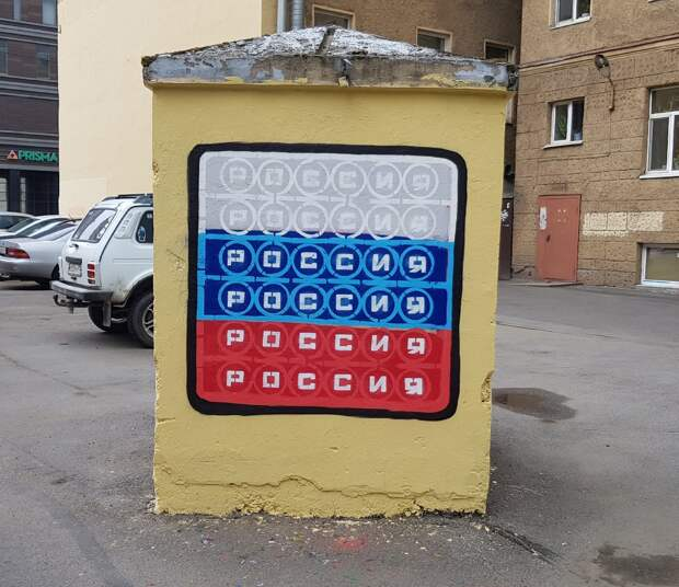 «Стресс» — «скрепы» — «Россия». Неизвестные обновили петербургский арт-объект в виде поп-ита — сейчас он в цвете триколора