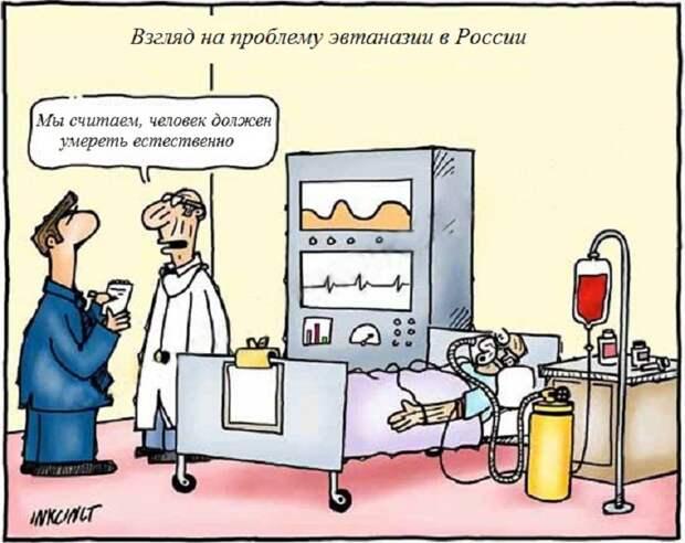 Легализация эвтаназии в России