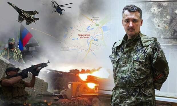 Стрелков: Оболваненные русские Украины заслуживают разгрома