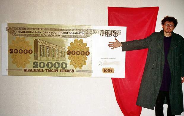 Проект белорусского художника Тимофея Изотова «Новые банкноты, или Белорусский реализм» 1996 год.