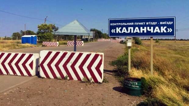Примирение с действительностью: Украина возводит КПП на границе с Крымом