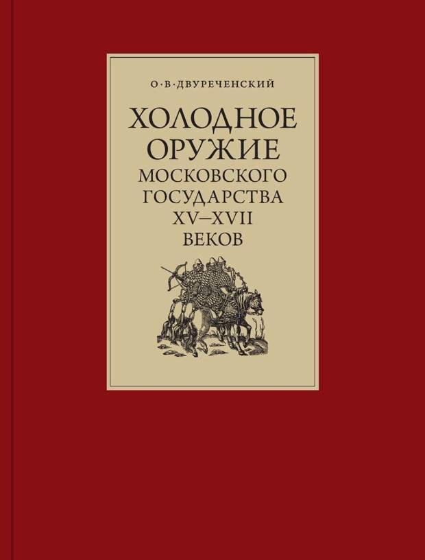 Холодное оружие Московского государства XV-XVII веков