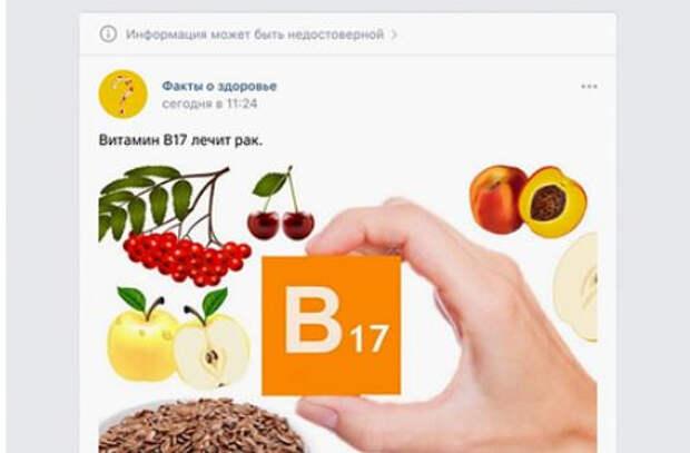 В России придумали способ борьбы с фейками