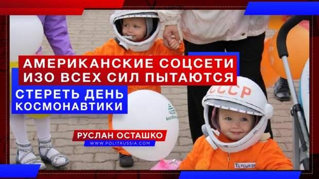 Американские соцсети изо всех сил пытаются «стереть» День космонавтики