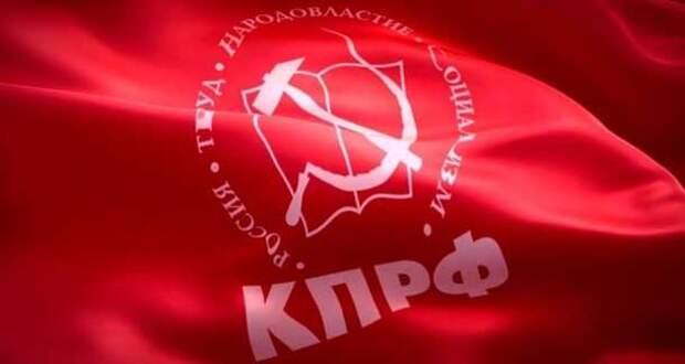 Депутаты от КПРФ массово покидают партию буржуев и лицедеев