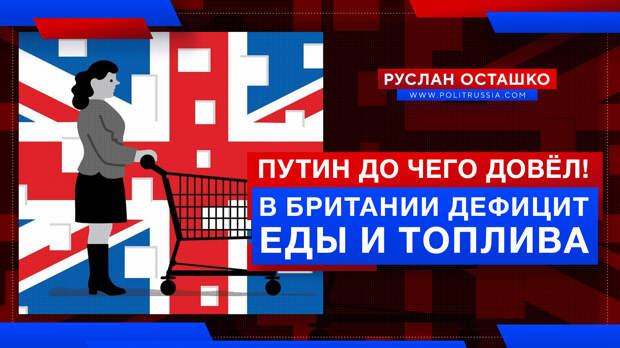 Путин довёл Британию до дефицита топлива и еды