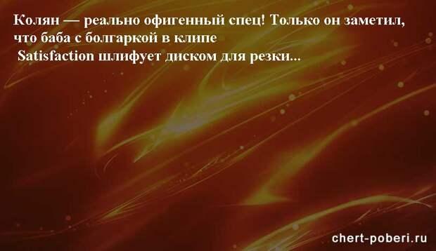 Самые смешные анекдоты ежедневная подборка chert-poberi-anekdoty-chert-poberi-anekdoty-57030424072020-15 картинка chert-poberi-anekdoty-57030424072020-15