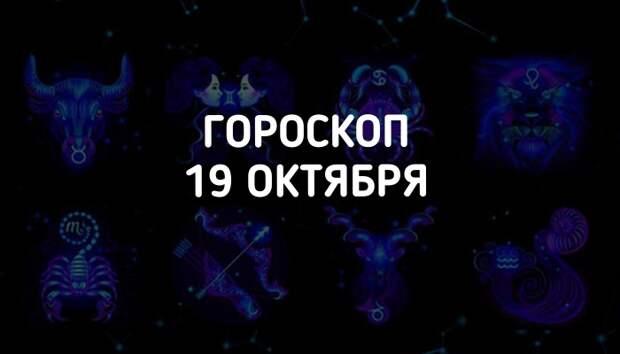 Гороскоп на 19 октября