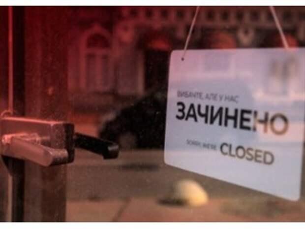 Локдаун украинской власти