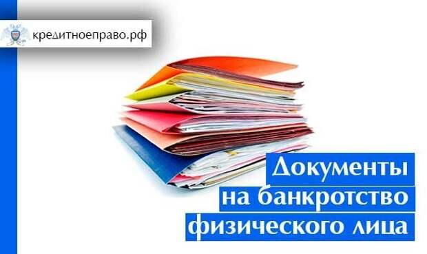 Какие документы требуются при подаче заявления на банкротство?