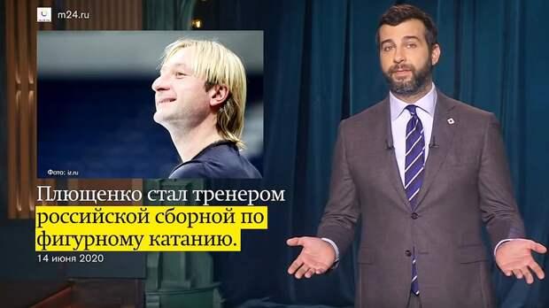 Ургант подшутил над присвоением Плющенко статуса тренера сборной России