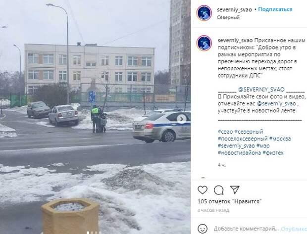 Сотрудники ДПС призвали пешеходов не нарушать правила перехода проезжей части