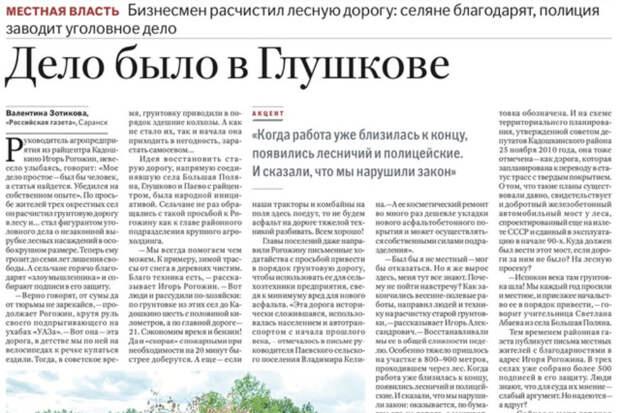 Сельчане заступились за бизнесмена, которого преследуют за вырубку леса