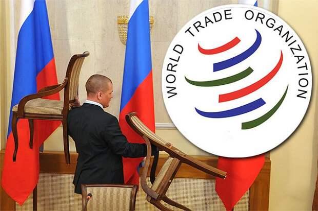 У России появился уникальный шанс выйти из ВТО