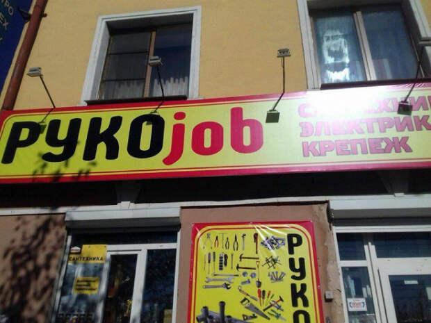 Novate.ru предупреждает: не ходите к «РукаДжобам».