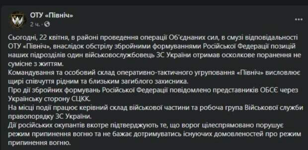 """""""Вечная память"""": Украина понесла новые потери на Донбассе"""