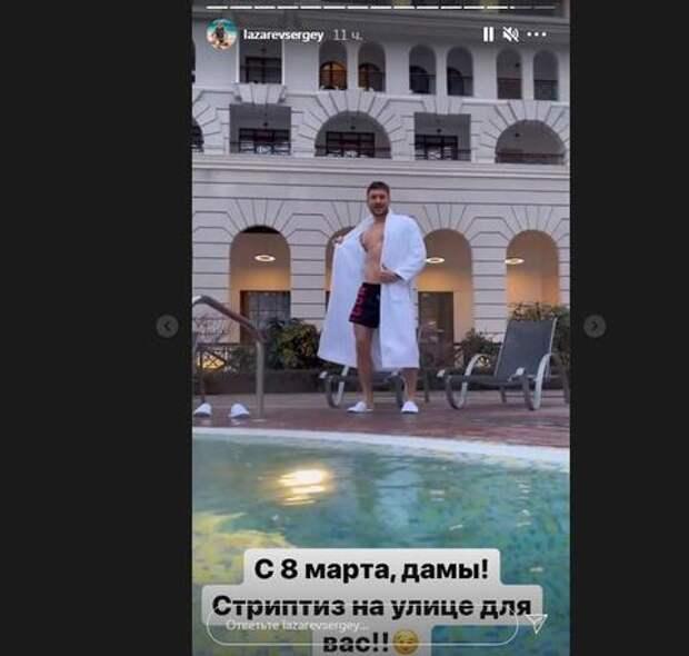 Сергей Лазарев в Сочи стал стриптизером