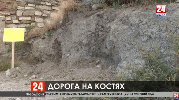 В центральной части Феодосии рядом с жилым домом разрыта братская могила