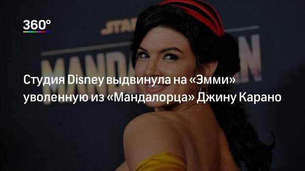 Студия Disney выдвинула на «Эмми» уволенную из «Мандалорца» Джину Карано