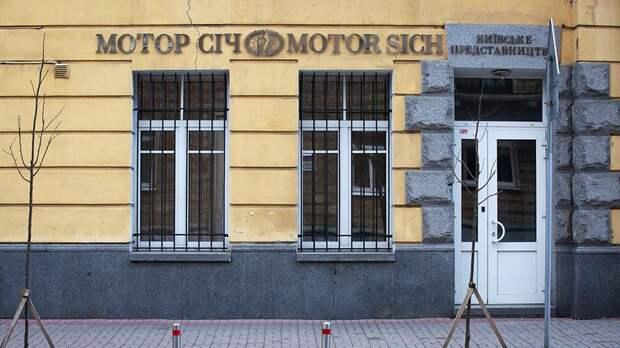 Китай выставил Украине иск в 3,6 млрд долларов за «Мотор Сич»