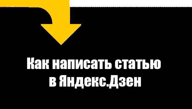 Как быстро и просто писать хорошие статьи на Яндекс Дзен