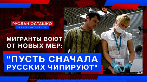 Дактилоскопия и чипирование - мигранты воют от скорых нововведений МВД России