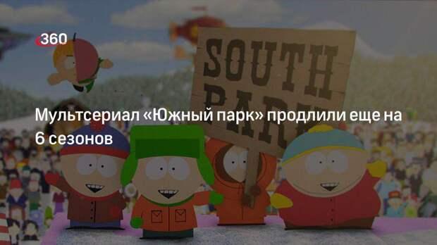 Мультсериал «Южный парк» продлили еще на 6 сезонов