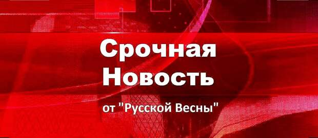 СРОЧНО: Россия запретила въезд главе Европарламента и другим еврочиновникам