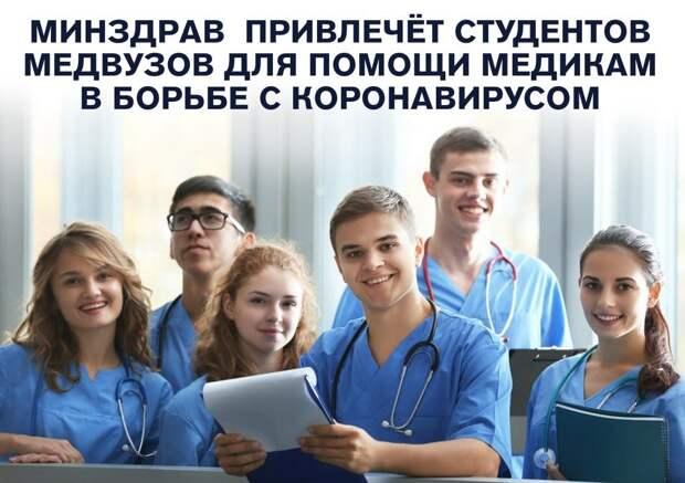 Студенты-медики помогут в борьбе с коронавирусом
