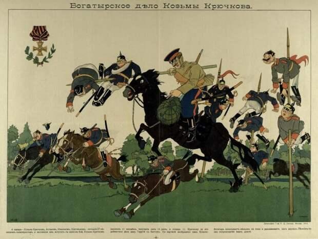 Плакат Первой Мировой войны