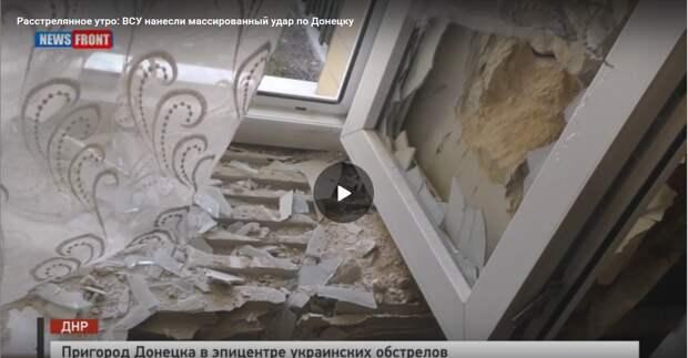 Расстрелянное утро: ВСУ нанесли массированный удар по Донецку