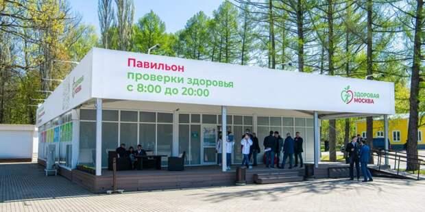 Павильон «Здоровая Москва» на Ходынке заработает в привычном режиме
