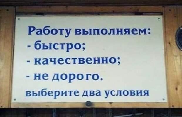 Прикольные вывески. Подборка chert-poberi-vv-chert-poberi-vv-32220303112020-14 картинка chert-poberi-vv-32220303112020-14