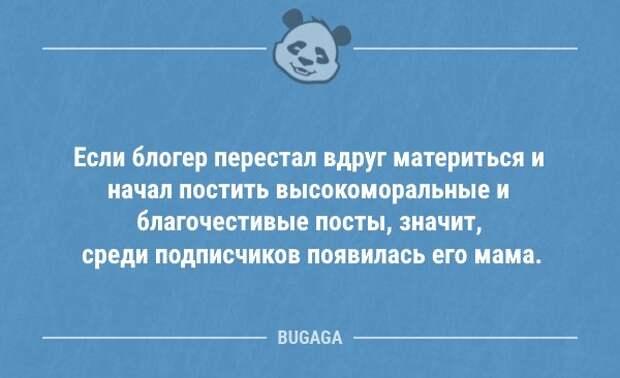 Короткие анекдоты на Бугаге (9 шт)