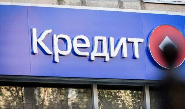 Банки и МФО Волгоградской области в «коронакризис» стали чаще выдавать кредиты