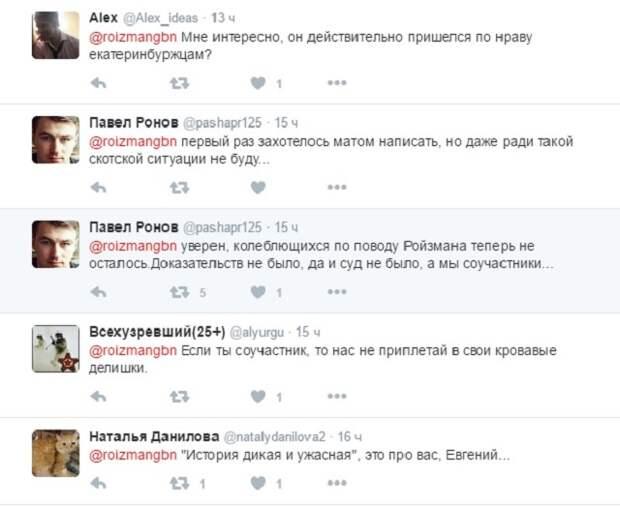Новый День: ''Сам сбил, сам кайся!'': граждане не признали себя соучастниками Ройзмана в уничтожении ''Боинга'' (СКРИНЫ)