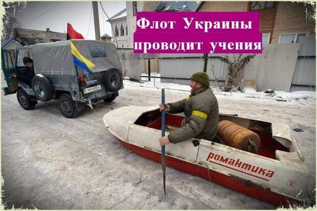 Почему резиновый флот Украины не пришел на помощь британскому эсминцу