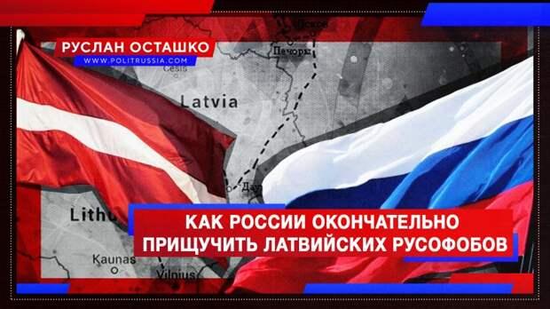 Как России окончательно прищучить латвийских русофобов