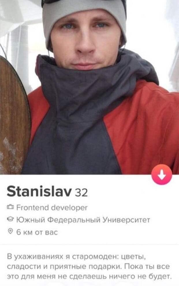 Станислав из Tinder старомоден