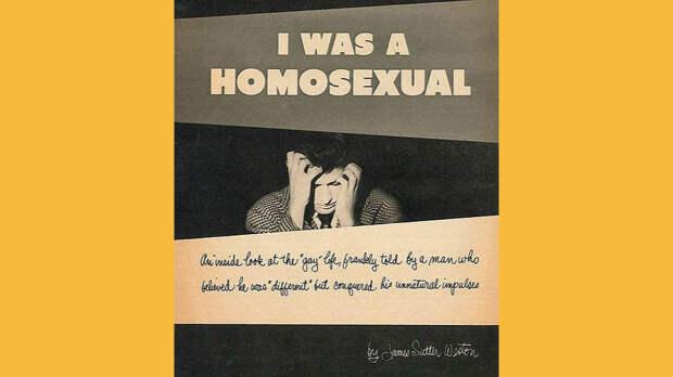 Статья о том, как вылечиться от гомосексуализма, в журнале Real Magazine, 1953