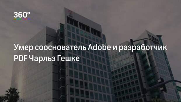 Умер сооснователь Adobe и разработчик РDF Чарльз Гешке