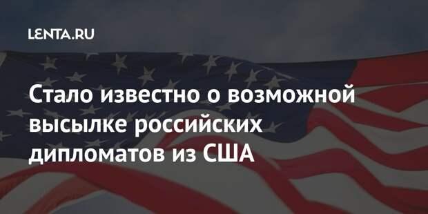 Стало известно о возможной высылке российских дипломатов из США