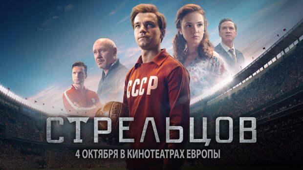 «Стрельцов» отправится в кинотеатры Европы