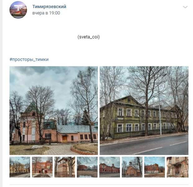 Фото  дня: архитектурные находки Тимирязевского