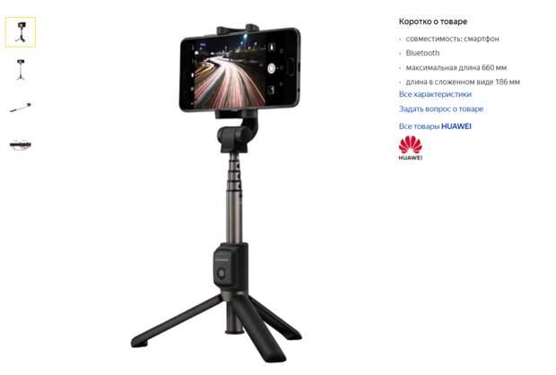 Huawei Af15