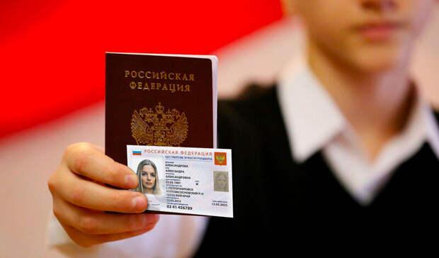 Электронные паспорта станут доступны жителям Башкирии в 2023 году
