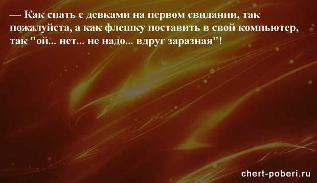 Самые смешные анекдоты ежедневная подборка chert-poberi-anekdoty-chert-poberi-anekdoty-17150303112020-17 картинка chert-poberi-anekdoty-17150303112020-17